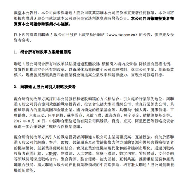 中国联通港交所发布关于混改安排公告 H股明日复牌